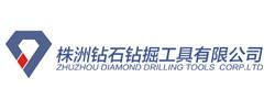 株洲钻石钻掘硬质合金有限公司